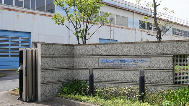 横浜市産学共同研究センターという場所に来た。おまえはどこのわかめなのか、横浜市の産業と学問が共同で研究してる力で調べる