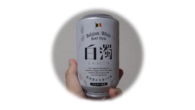 日本に帰ってきてから比べてみたかぎりだと「白濁」の味が似ているかも
