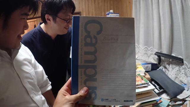 ライター江ノ島くんの部屋で見つけたノート。