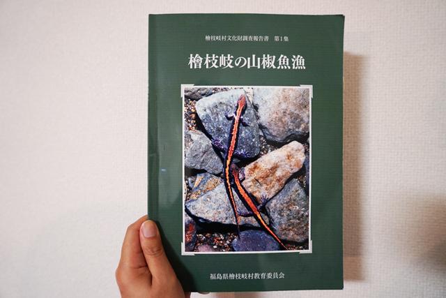 村の民俗資料館で手に入る。膨大な資料と聞き取り調査、考察であふれた感動の1冊。