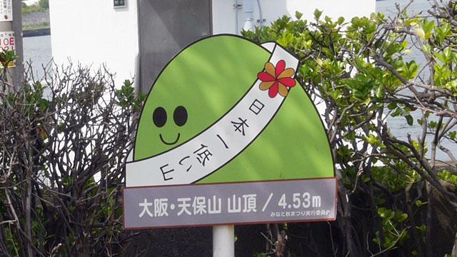 騙されたと思ってちょっと見て欲しい。まずこれが、日本一低い山「天保山」