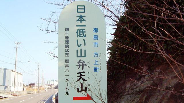 こっちは、日本一低い山「弁天山」