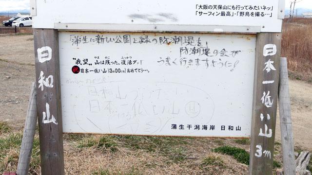 そして最後は、日本一低い山「日和山」。どう見ても3つとも「日本一低い」って書いてある