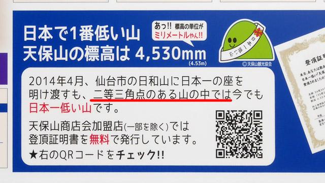 いろんな表示を見てまわると、どういう条件で日本一低いのか書いてあった。関係ないが、「単位がミリメートルやん!!」とセルフツッコミが入るのが大阪らしい