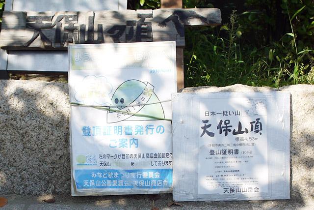 2011年の山頂。この頃は何の註釈もなく「日本一低い山」と書いてあった
