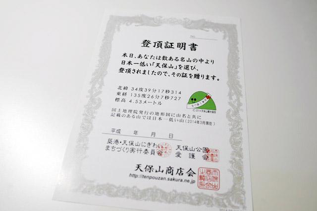 商店街のお店に行くと登頂証明書がもらえた。都会にいながらにして気軽に登山気分が味わえるスポット、それが天保山