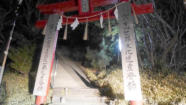 最近では、富士山の世界遺産登録を祝う看板が出ている。日本一低い山として、日本一高い山をリスペクトする姿勢が見られる