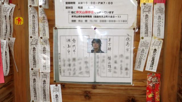 ちなみに山頂の記帳所の中には、かつて登頂したという福山雅治と、