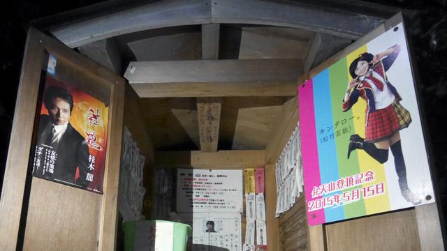 キンタロー。の写真(わざわざポスターを作ったのか?)が貼ってあった。先の富士山リスペクトもそうだが、こういうミーハーなところが田舎っぽくて良い