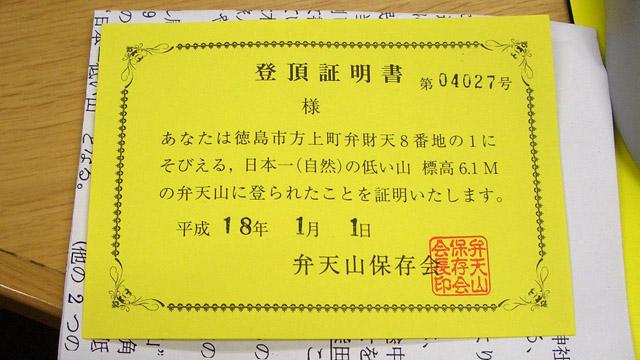 弁天山にも登頂証明書があって、山の向いにあるラーメン屋でもらうことができる(10年前にもらっていた)