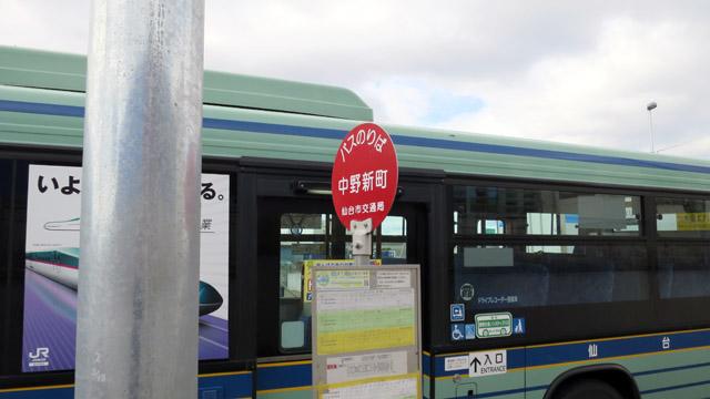 そこから路線バスに乗り換え約5分、「中野新町」というバス停で下車(仙台駅から路線バスに乗るルートもある)