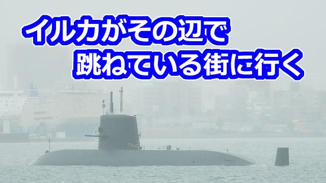 潜水艦がその辺にいる街でもあります!