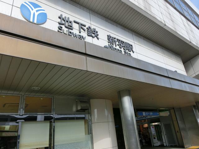 最寄りは横浜市営地下鉄ブルーライン・新羽駅