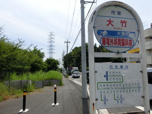 新羽駅から横浜市営バス41系統で7~8分、大竹バス停のすぐ近く