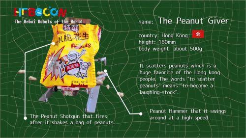 香港の派花生一号。ピーナッツを撒き散らすロボット。ピーナッツは香港人の好物で、「ピーナッツをまく」という言葉には「見世物になる」という意味がある。