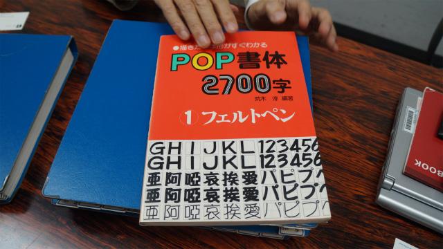 POP書体2700字