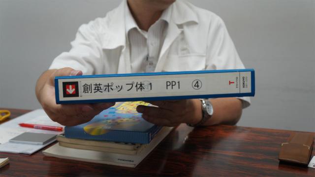 創英ポップ体1