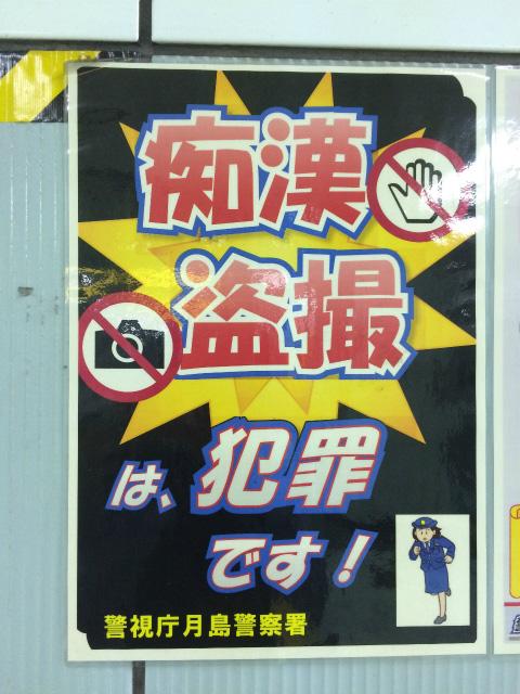 痴漢盗撮注意喚起のポスター
