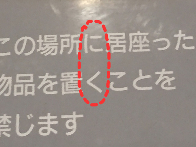もうヨコ読みに戻るのが難しいほど「にく」だ。
