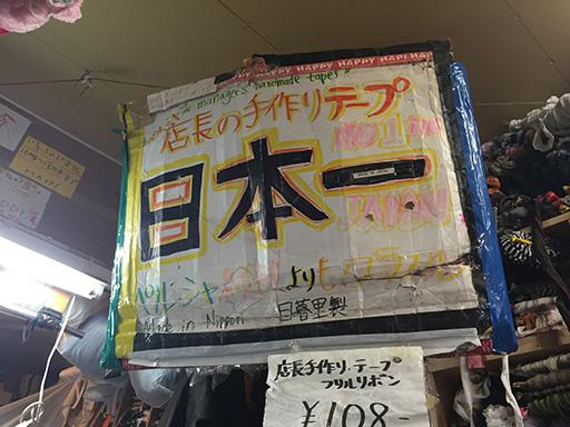 店長の手作りテープ「日本一」