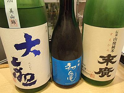 純米無濾過生原酒、吟醸、山廃純米。カテゴリー違い3種。