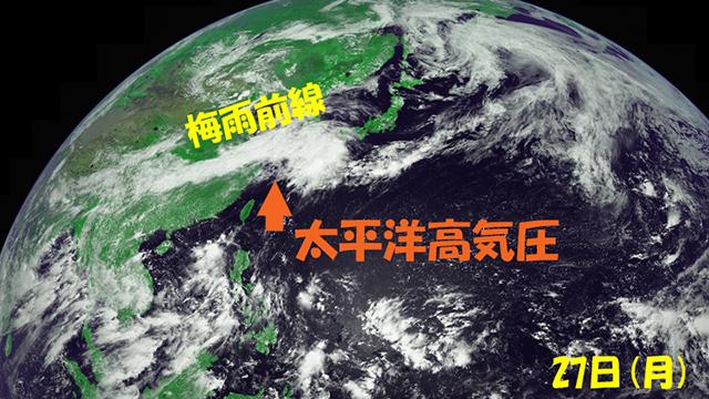 梅雨前線の南側、雲のないエリアが太平洋高気圧。西のほうで北にパワーアップしはじめてる?