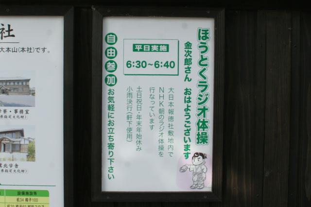 平日の朝大日本報徳社に来ると、ほうとくラジオ体操に参加できるぞ!