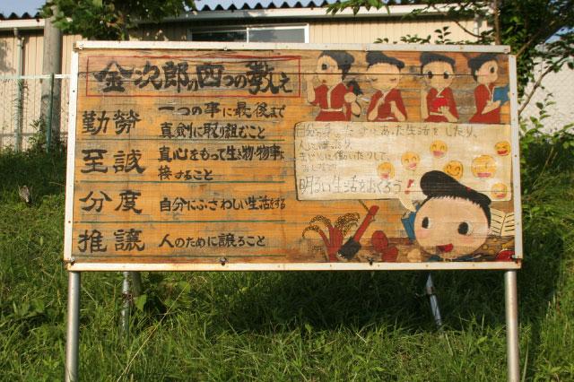 ここの小学校には、金次郎が唱えた報徳思想の4つの柱について、児童が作ったであろう看板まで設置されていた
