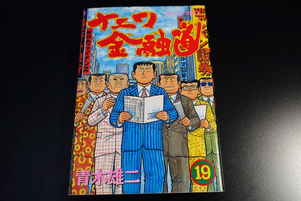 『ナニワ金融道』の青木雄二!