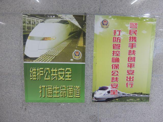 (勝手に)日中乗り物コラボの警鐘ポスター。自転車も北京と市川で友好コラボしてみると面白いかも。