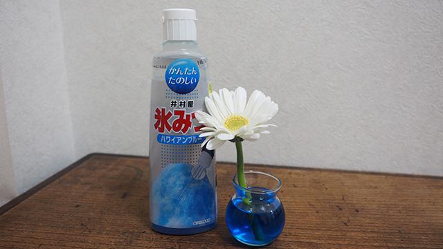 着色料「青色1号」が入ったブルーハワイ。今回の本命だ。花屋さんもこれならイケるかもしれないといっていた。