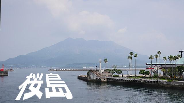 鹿児島には桜島があります!