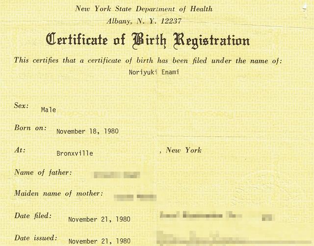 アメリカの出生証明書。1980年、ブロンクスにて生まれたことが記されている