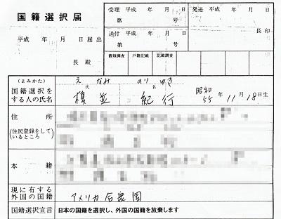 平成10年に提出した国籍選択届のコピー。「日本の国籍を選択し、外国の国籍を放棄する」との意思を示すものだが、重い決断の割には紙切れ一枚の簡素な書類である