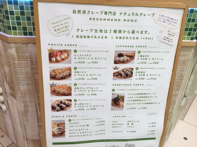 こちらのお店も「VEGETABLE CREPE」のカテゴリーでハムやチーズ、ツナや野菜のメニューがあったのだが、今回は除外してもらった。