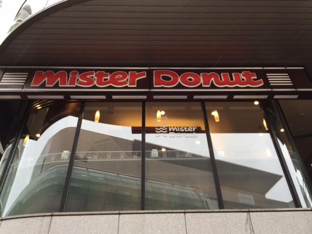 いちばん身近なドーナツ屋さん、ミスタードーナツに来た。