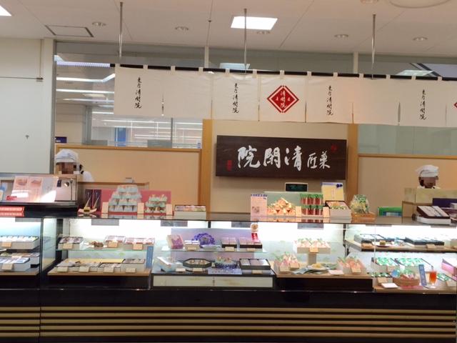 デパ地下の和菓子屋さんに行った。