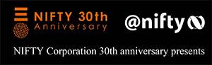 このイベントはニフティ株式会社30周年イベントの一環です。</a>