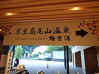 さらに駅前に温泉もある。そりゃ高尾山は人気高いよなと実感。