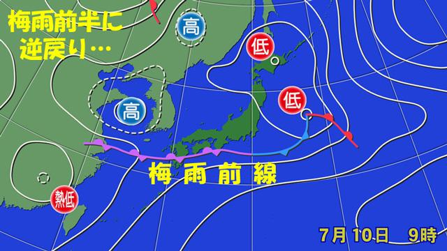 梅雨前線がどんどん北上すれば梅雨明けが近づくが、また本州の南に。梅雨「ふりだしに戻る」状態。