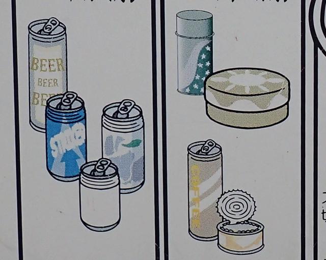 缶の銘柄もいい。「BEER BEER BEER」青いドリンクはちょっと読みにくいけど「STRIKE」