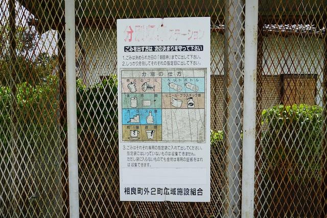 静岡県のゴミ看板、相良町は2005年に合併して牧之原市になっているのでこれは将来プレミアがつくかも(つかない)