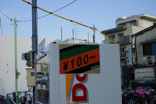 ダイドー感を大事にしたいい100円があった。