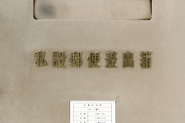 「私設郵便差出箱」という立体文字が書かれた、似たようなタイプのポストが非常に多い