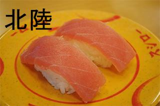 北陸のスシローの寿司