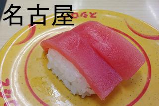 名古屋のスシローの寿司