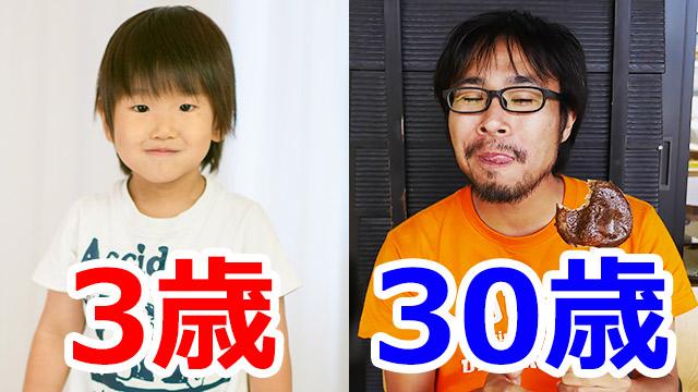 3歳と30歳も全然違う