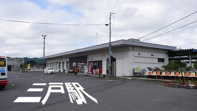 三戸駅もある(青い森鉄道の駅)