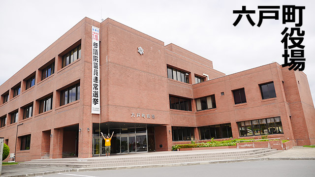 六戸町役場