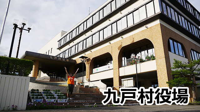 九戸村役場